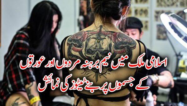 اسلامی ملک میں نیم برہنہ مردوں اور عورتوں کے جسموں پر بنے ٹیٹوز کی نمائش