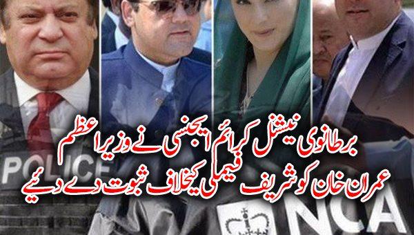 برطانوی نیشنل کرائم ایجنسی نے وزیراعظم عمران خان کو شریف فیملی کیخلاف ثبوت دے دئیے