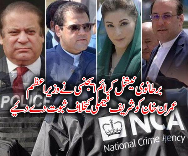 nca-sharif-family