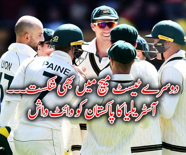 دوسرے ٹیسٹ میچ میں بھی شکست۔۔۔ آسٹریلیا کا پاکستان کو وائٹ واش