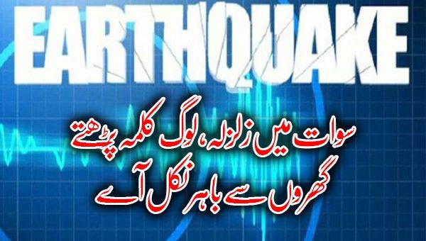 سوات میں زلزلہ، لوگ کلمہ پڑھتے گھروں سے باہر نکل آئے