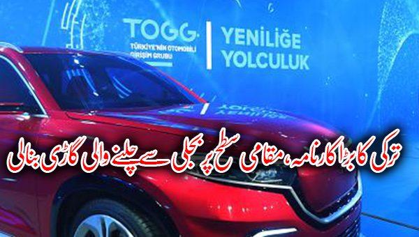 ترکی کا بڑا کارنامہ، مقامی سطح پر بجلی سے چلنے والی گاڑی بنا لی
