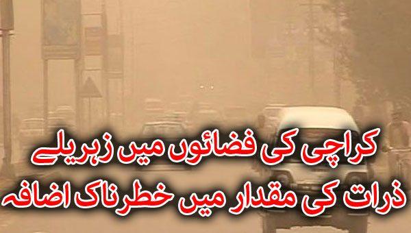 گرد آلود ہوائیں، کراچی کی فضائوں میں زہریلے ذرات کی مقدار میں خطرناک اضافہ