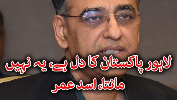 لاہور پاکستان کا دل ہے، یہ نہیں مانتا، اسد عمر