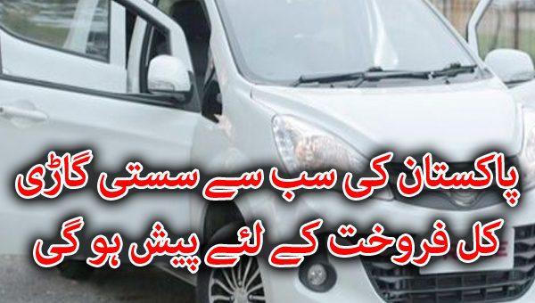 پاکستان کی سب سے سستی گاڑی کل فروخت کے لئے پیش ہو گی