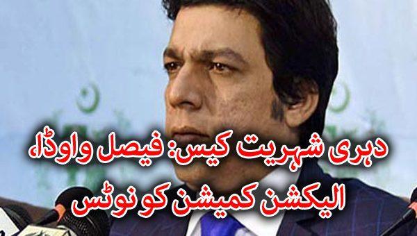 دہری شہریت کیس: فیصل واوڈا، الیکشن کمیشن کو نوٹس