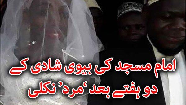 امام مسجد کی بیوی شادی کے دو ہفتے بعد 'مرد' نکلی