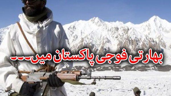 بھارتی فوجی پاکستان میں۔۔۔