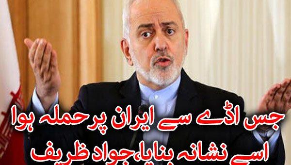جس اڈے سے ایران پرحملہ ہوا اسے نشانہ بنایا،جواد ظریف