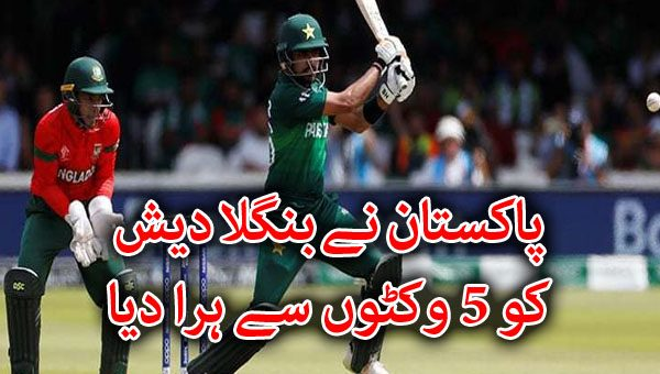 پاکستان نے بنگلا دیش کو 5 وکٹوں سے ہرا دیا