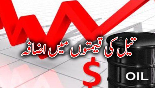 تیل کی قیمتوں میں اضافہ