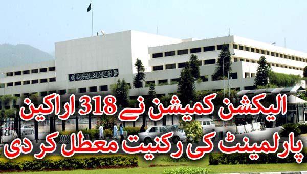 الیکشن کمیشن نے 318 اراکین پارلمینٹ کی رکنیت معطل کر دی