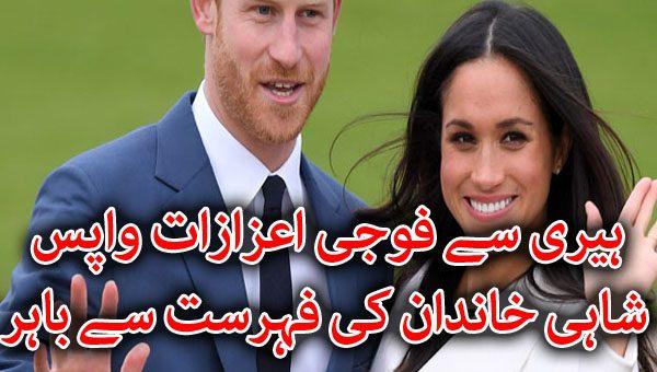شہزادہ ہیری سے فوجی اعزازات واپس، شاہی خاندان کی فہرست سے بھی باہر