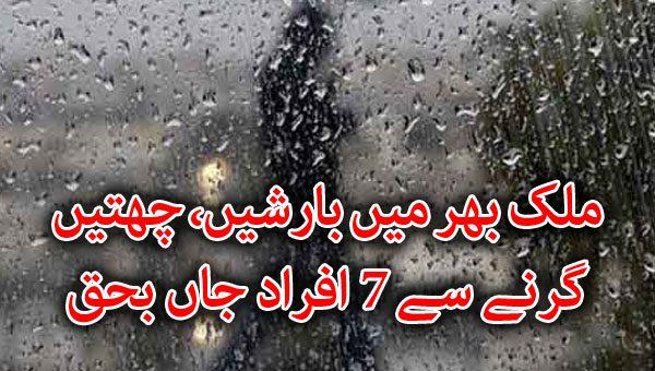 ملک بھر میں بارشیں، چھتیں گرنے سے 7 افراد جاں بحق