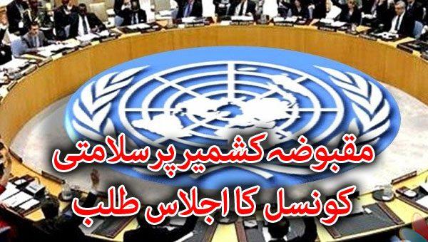 مقبوضہ کشمیر پر اقوام متحدہ کی سلامتی کونسل کا اجلاس طلب