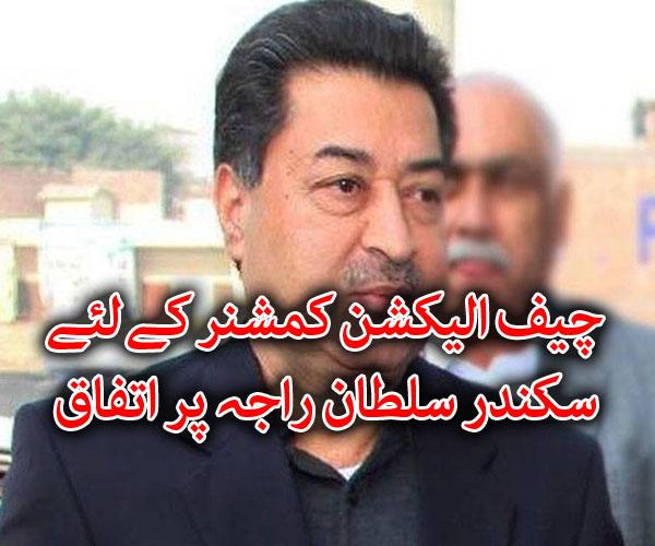 حکومت اپوزیشن چیف الیکشن کمشنر کے لئے سکندر سلطان راجہ پر متفق