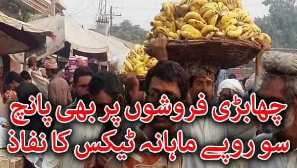 چھابڑی فروشوں پر بھی پانچ سو روپے ماہانہ ٹیکس کا نفاذ