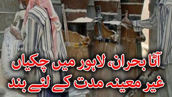 آٹا بحران، لاہور میں چکیاں غیر معینہ مدت کے لئے بند