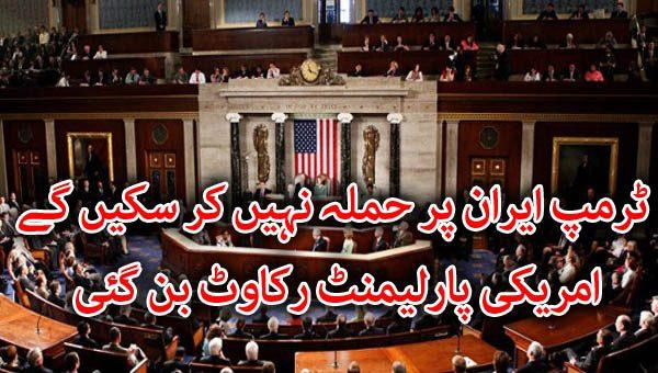 ٹرمپ ایران پر حملہ نہیں کر سکیں گے، امریکی پارلیمنٹ رکاوٹ بن گئی