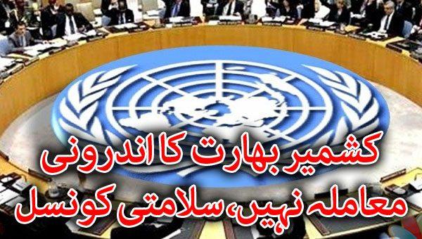 کشمیر بھارت کا اندرونی معاملہ نہیں، سلامتی کونسل کا بند کمرے میں اجلاس