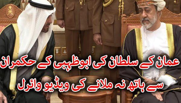 عمان کے سلطان کی ابوظہبی کے حکمران سے ہاتھ نہ ملانے کی ویڈیو وائرل
