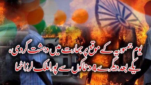یوم جمہوریہ کے موقع پر بھارت میں دہشت گردی، یکے بعد دیگرے 4 دھماکوں سے پورا ملک لرز اٹھا