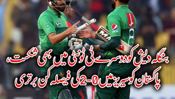 بنگلہ دیش کو دوسرے ٹی ٹونٹی میں بھی شکست، پاکستان کو سیریز میں 0-2 کی فیصلہ کن برتری حاصل