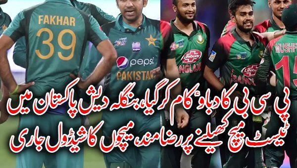 پی سی بی کا دباوٴ کام کر گیا، بنگلہ دیش پاکستان میں ٹیسٹ میچ کھیلنے پر رضامند، میچوں کا شیڈول جاری
