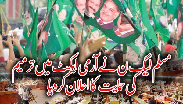 مسلم لیگ ن نے آرمی ایکٹ میں ترمیم کی حمایت کا اعلان کر دیا