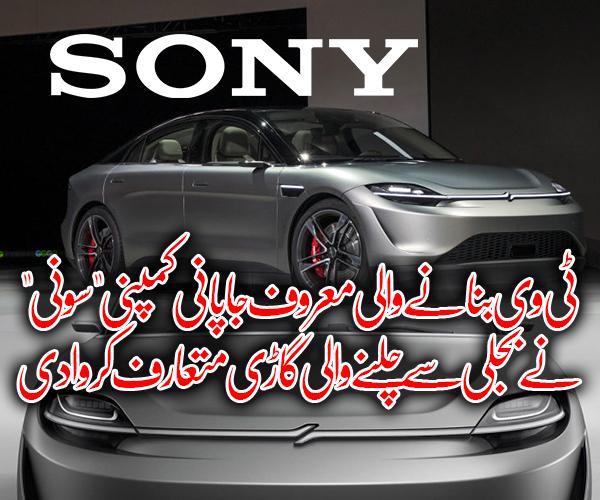 """ٹی وی بنانے والی معروف جاپانی کمپنی """"سونی """" نے بجلی سے چلنے والی گاڑی متعارف کروادی"""