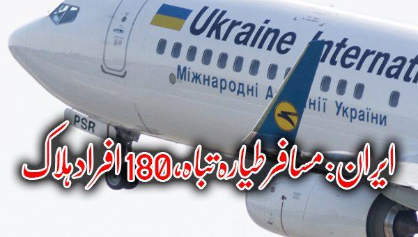 ایران: مسافر طیارہ تباہ، 180 افراد ہلاک