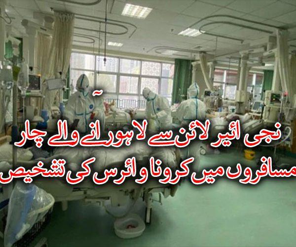 نجی ائیر لائن سے لاہور آنے والے چار مسافروں میں کرونا وائرس کی تشخیص