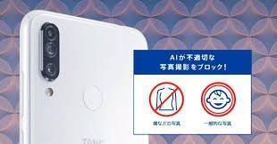 فحاشی کو لگام دینےوالا جاپانی اسمارٹ فون