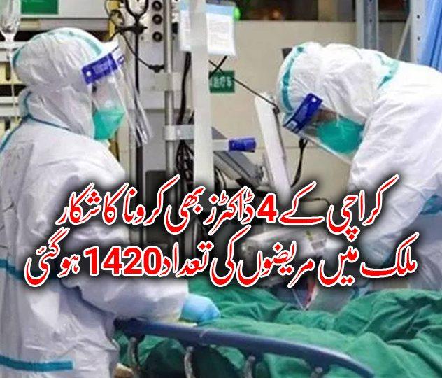 کراچی کے 4 ڈاکٹرز بھی کرونا کا شکار، ملک میں مریضوں کی تعداد1420 ہو گئی
