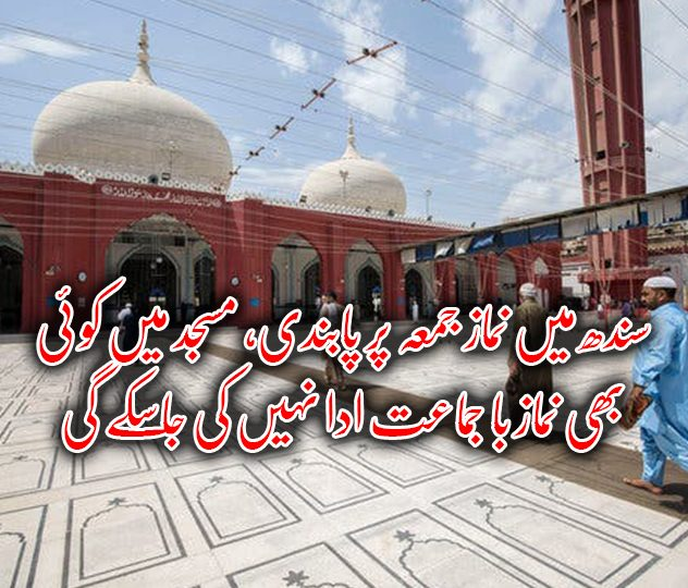 سندھ میں نماز جمعہ پر پابندی، مسجد میں کو ئی بھی نماز با جماعت ادا نہیں کی جاسکے گی