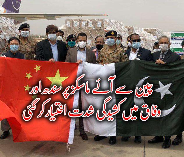 چین سے آئے N95 ماسکز پر سندھ اور وفاق میں کشیدگی شدت اختیار کر گئی