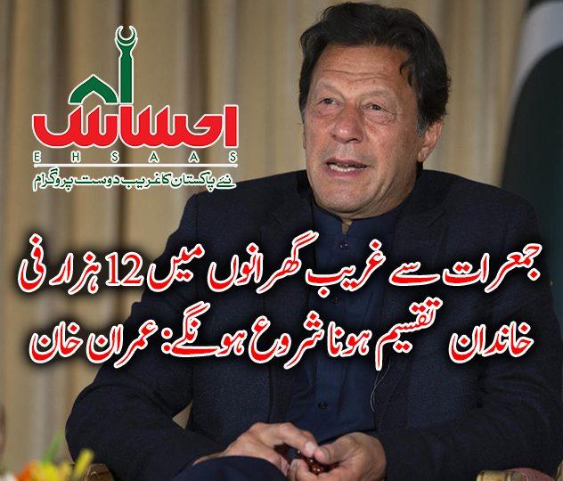 جمعرات سے غریب گھرانوں میں 12ہزار فی خاندان تقسیم ہونا شروع ہونگے: عمران خان
