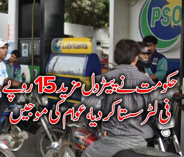 حکومت نے پیٹرول مزید 15 روپے فی لٹر سستا کر دیا، عوام کی موجیں
