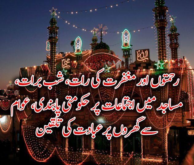 رحمتوں اور مغفرت کی رات، شب برات، مساجد میں اجتماعات پر حکومتی پابندی، عوام سے گھروں پر عبادت کی تلقین