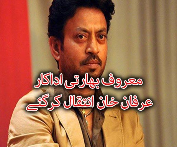 معروف بھارتی اداکار عرفان خان انتقال کر گئے