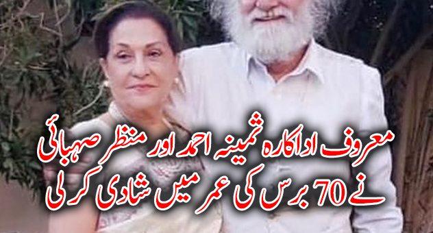 معروف اداکارہ ثمینہ احمد اور منظر صہبائی نے 70 برس کی عمر میں شادی کر لی