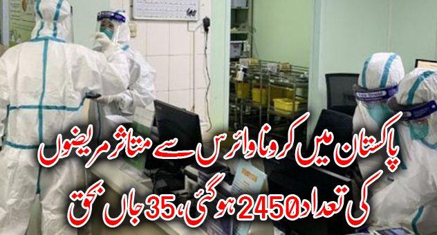 پاکستان میں کرونا وائرس سے متاثر مریضوں کی تعداد 2450 ہو گئی، 35جاں بحق