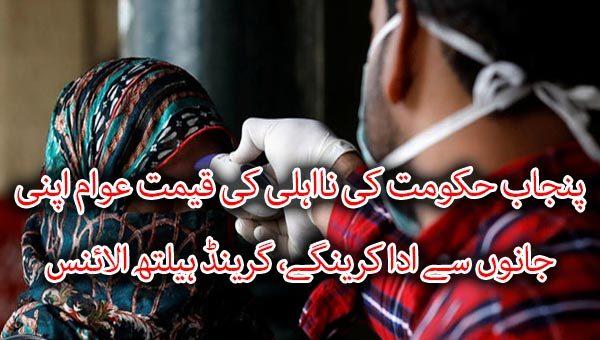 پنجاب حکومت کی نااہلی کی قیمت عوام اپنی جانوں سے ادا کرینگے، گرینڈ ہیلتھ الائنس