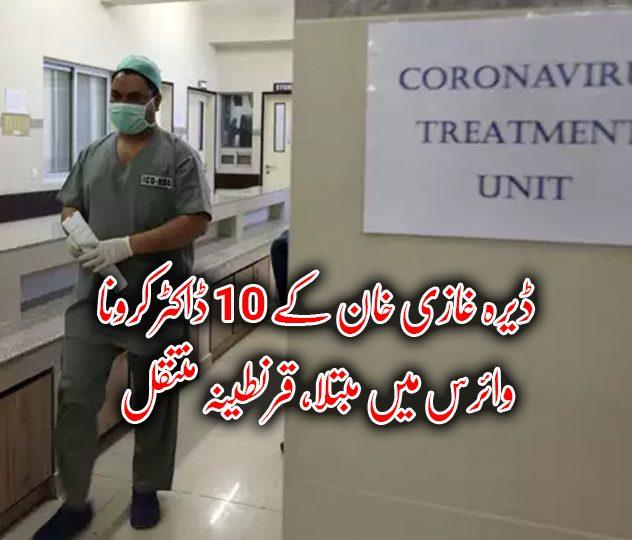 ڈیرہ غازی خان کے 10 ڈاکٹر کرونا وائرس میں مبتلا، قرنطینہ منتقل