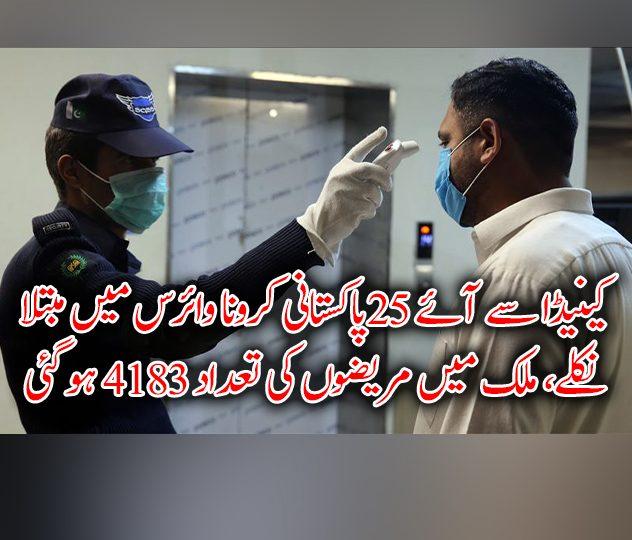 کینیڈا سے آئے 25پاکستانی کرونا وائرس میں مبتلا نکلے، ملک میں مریضوں کی تعداد 4183 ہو گئی