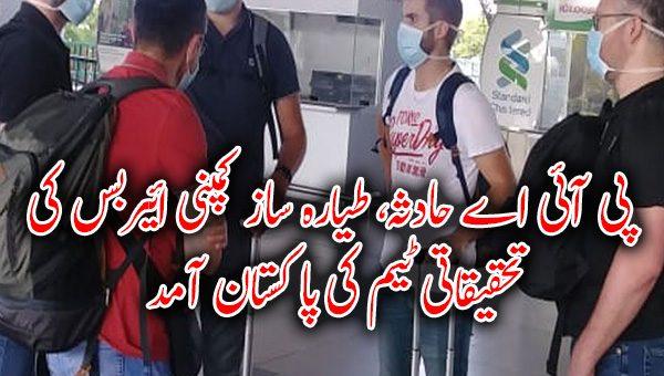 پی آئی اے حادثہ، طیارہ ساز کمپنی ائیربس کی تحقیقاتی ٹیم کی پاکستان آمد
