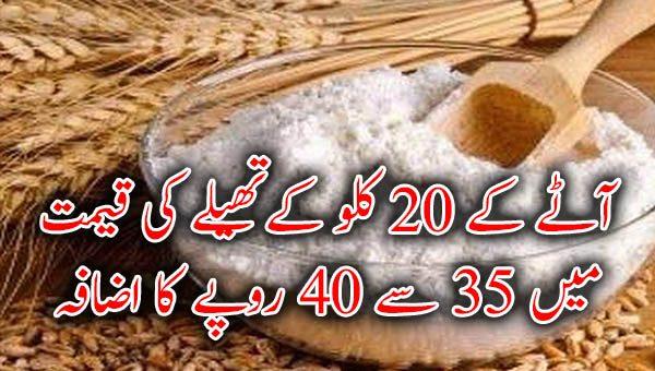 آٹے کے 20 کلو کے تھیلے کی قیمت میں 35 سے 40 روپے کا اضافہ