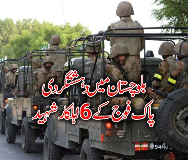 بلوچستان میں دہشتگردی، پاک فوج کے 6اہلکار شہید