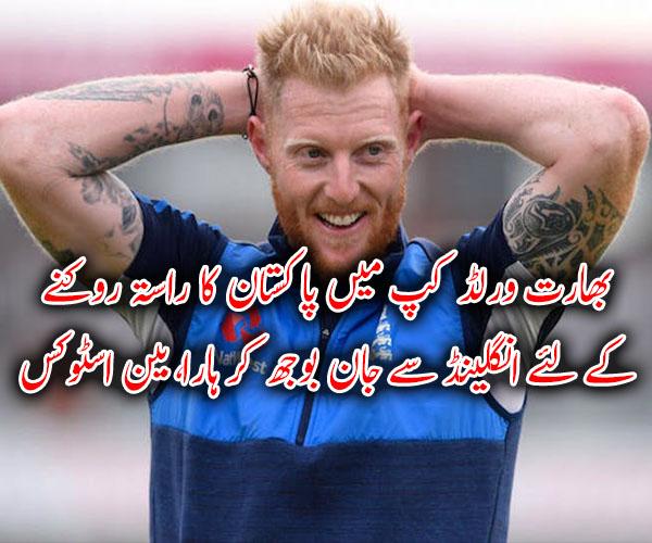 بھارت ورلڈ کپ میں پاکستان کا راستہ روکنے کے لئے انگلینڈ سے جان بوجھ کر ہارا، بین اسٹوکس