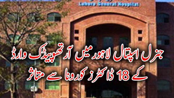 جنرل اسپتال لاہورمیں آرتھوپیڈک وارڈ کے 18 ڈاکٹرز کورونا سے متاثر